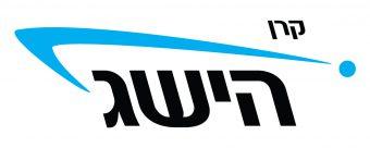 לוגו_קרן_הישג